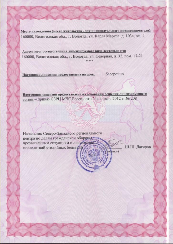 Лицензии и сертификаты инком-ресурс
